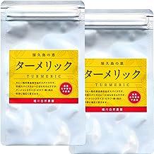 屋久島の恵ターメリック2袋セット (屋久島産 秋ウコン粉末30g×2袋)