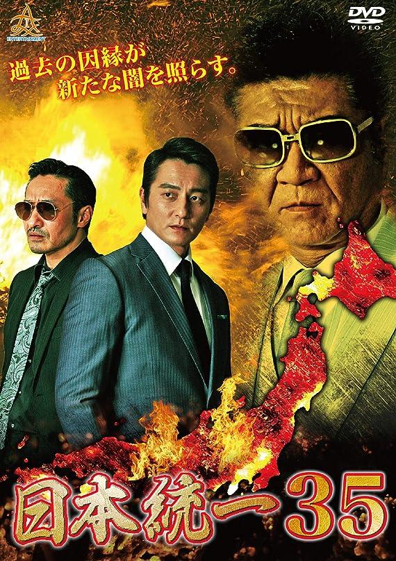 心理的にに勝る特派員日本統一35 [DVD]
