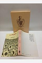 ある昭和史―自分史の試み (1978年) (中公文庫) 文庫