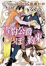 表紙: 雪豹公爵としっぽの約束 (角川ルビー文庫) | みずかね りょう