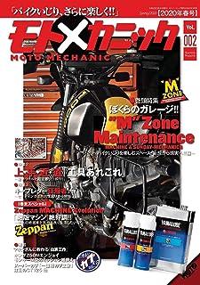 モトツーリング増刊 モトメカニック Vol.2 2020年3月号 [雑誌]