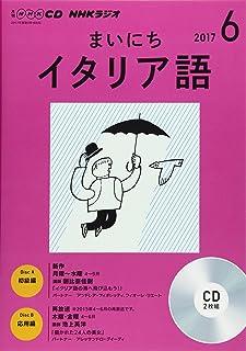 NHK CD ラジオ まいにちイタリア語 2017年6月号 (語学CD)