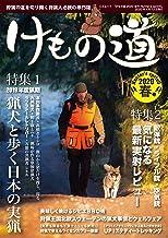 表紙: けもの道 2020春号 Hunters sprinG | 三才ブックス