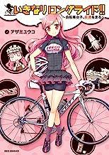 表紙: いきなりロングライド!!~自転車女子、佐渡を走る~ (REXコミックス) | アザミ ユウコ