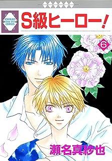 S-KYU HERO 6 (TOSUISHA ICHI RACI COMICS) (Japanese Edition)