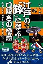表紙: 江戸の「粋」に学ぶ口説きの極意 女が惚れる、モテる男のいなせな恋愛作法16 (スマートブックス) | いつか