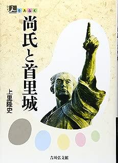 尚氏と首里城 (人をあるく)