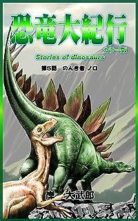 恐竜大紀行: 第5話 のんき者 ノロ