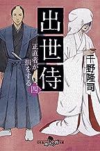 表紙: 出世侍(四) 正直者が損をする (幻冬舎時代小説文庫) | 千野隆司