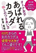 表紙: マリ先生の健康教室 オトナ女子 あばれるカラダとのつきあい方 | 常喜 眞理