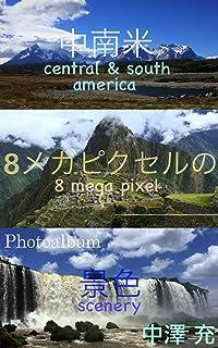 中南米8メガピクセルの景色