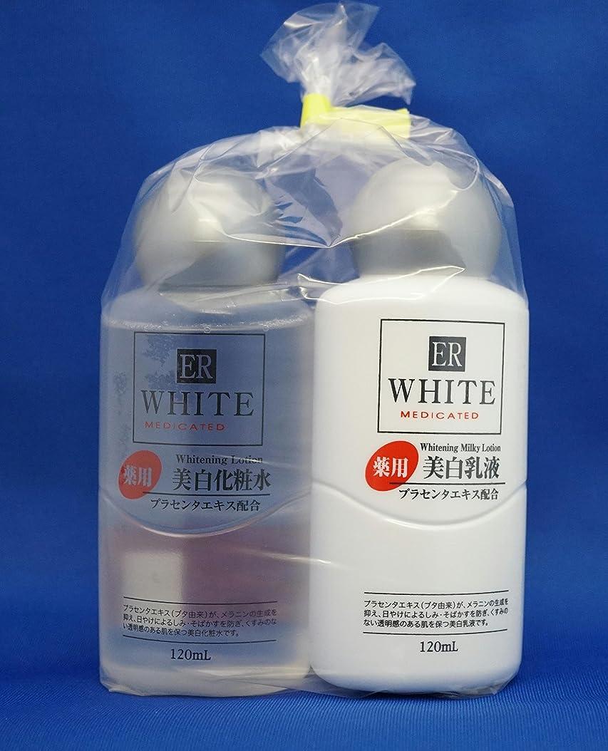 宿る腕2個セット ダイソー ER コスモ ホワイトニング ミルクV(薬用美白乳液) と ER ホワイトニングローションV(薬用美白化粧水)