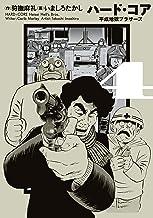 表紙: ハード・コア 平成地獄ブラザーズ 4 (ビームコミックス) | 狩撫 麻礼