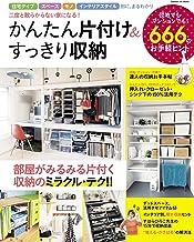 表紙: かんたん片付け&すっきり収納 二度と散らからない家になる! 学研ヒットムック | ライフ&フーズ編集室