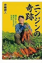 表紙: ニンジンの奇跡 畑で学んだ病気にならない生き方 (講談社+α新書) | 赤峰勝人