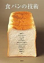 表紙: 食パンの技術 | 旭屋出版書籍編集部