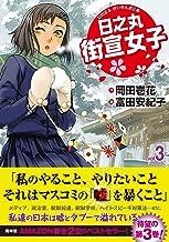 表紙: 日之丸街宣女子 vol.3 (青林堂ビジュアル) | 富田安紀子