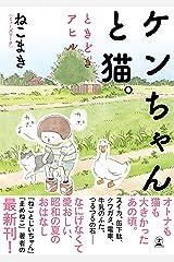 【電子限定フルカラー版】ケンちゃんと猫。 ときどきアヒル (幻冬舎単行本) Kindle版