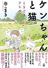 表紙: 【電子限定フルカラー版】ケンちゃんと猫。 ときどきアヒル (幻冬舎単行本) | ねこまき(ミューズワーク)