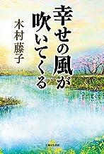 表紙: 幸せの風が吹いてくる   木村藤子