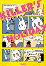 KILLER'S HOLIDAY 2 (コミックELMO)