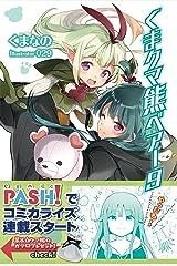 くま クマ 熊 ベアー 9【電子版特典付】 (PASH! ブックス) Kindle版