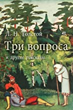 Three Questions and Other Tales (World Classics) (Russian Edition)