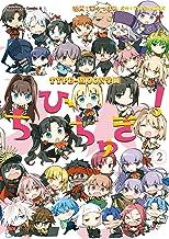 表紙: TYPE-MOON学園 ちびちゅき!(2) (角川コミックス・エース)   TYPE-MOON