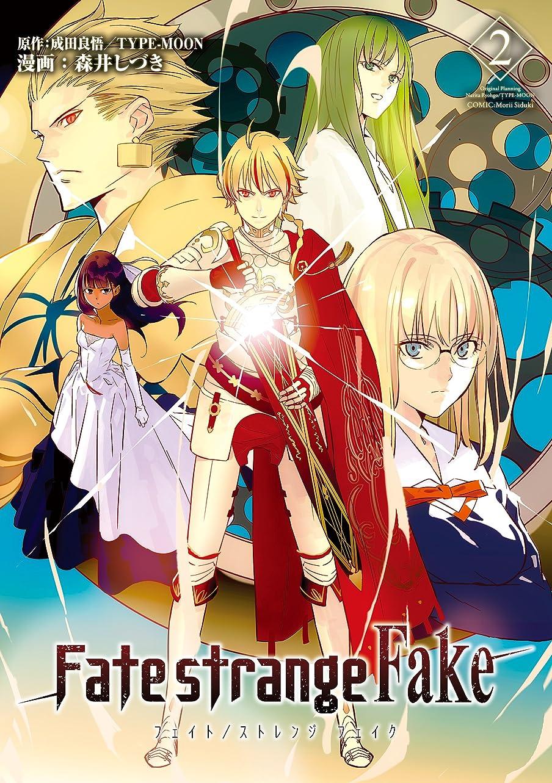 治す高音近似Fate/strange Fake (2) (TYPE-MOON BOOKS)