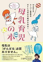 表紙: 10人産んだスーパー助産師のストレスゼロで続けられる! 母乳育児の本   こばやしひさこ