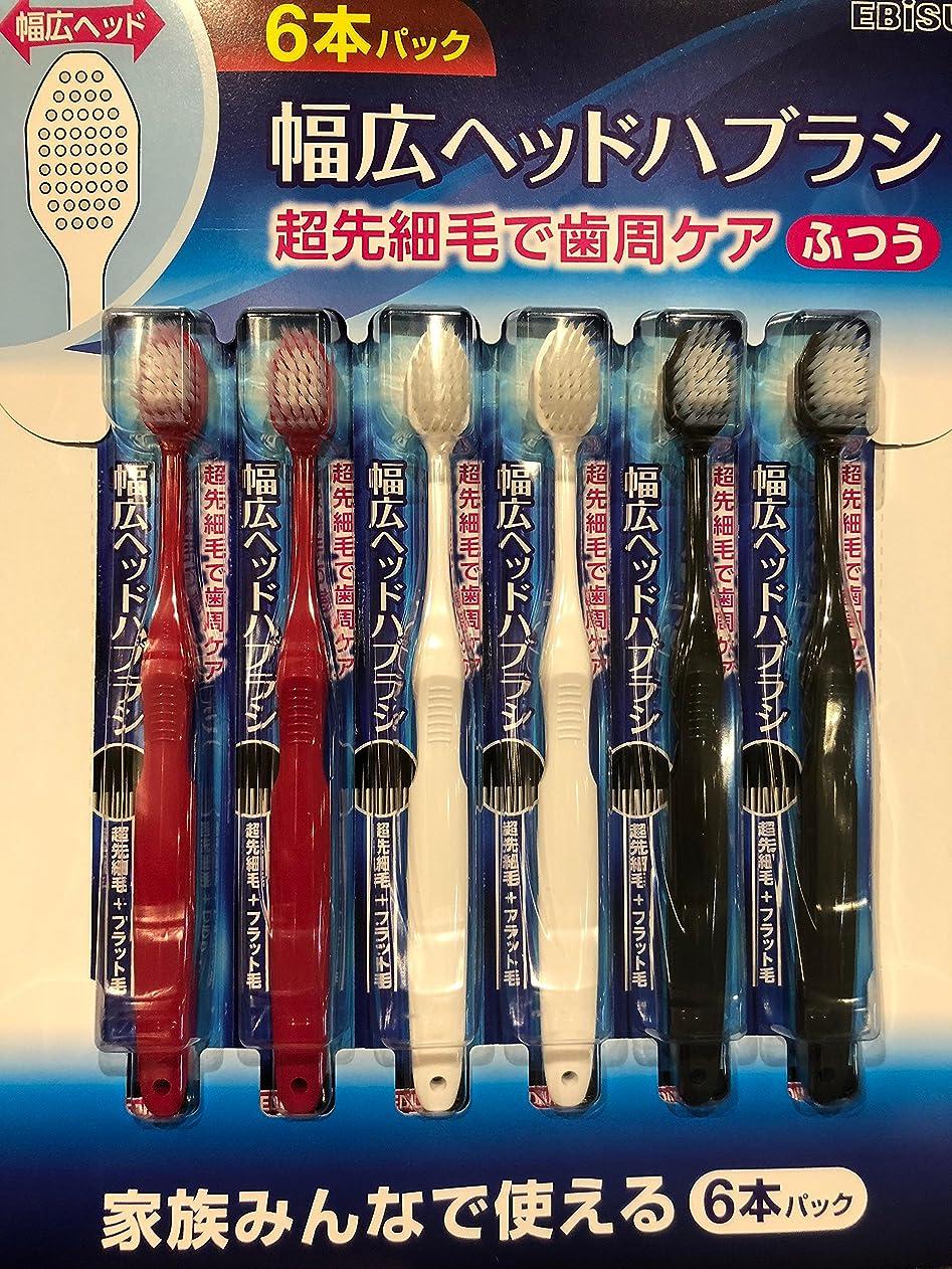 可能性適性クローン幅広ヘッドハブラシ 歯ブラシ 【ふつう】ボリューム6本パック (黒 白 赤 各2本ずつ) 家族みんなで使える!