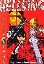 表紙: HELLSING(3) (ヤングキングコミックス) | 平野耕太