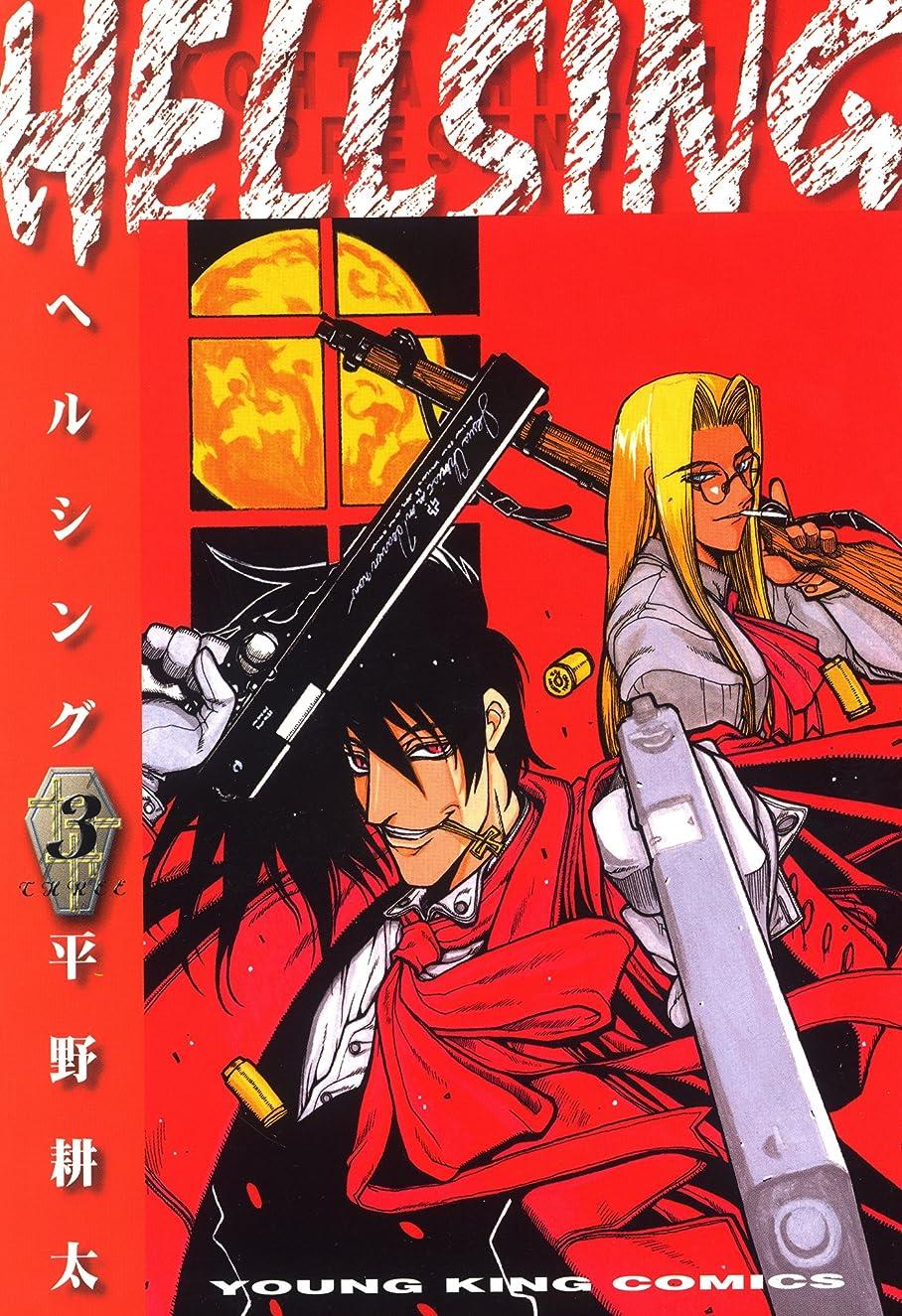 夢想定危険を冒しますHELLSING(3) (ヤングキングコミックス)
