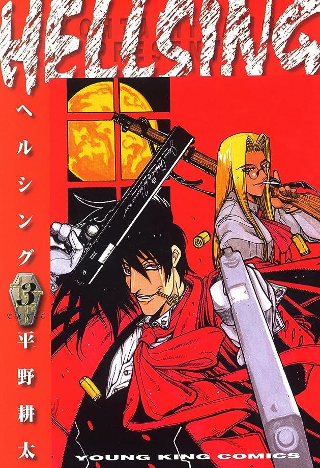 防腐剤版取り出すHELLSING(3) (ヤングキングコミックス)
