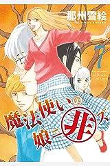 魔法使いの娘ニ非ズ(7) (ウィングス・コミックス) Kindle版