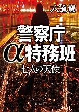 表紙: 警察庁α特務班 七人の天使 (徳間文庫) | 六道慧
