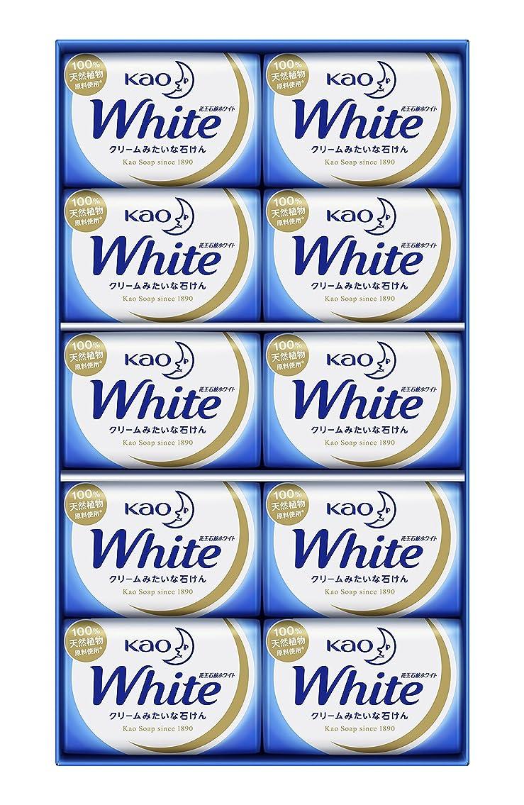 頑固な服を着る読み書きのできない花王ホワイト ギフト 85g 10コ K?W-10