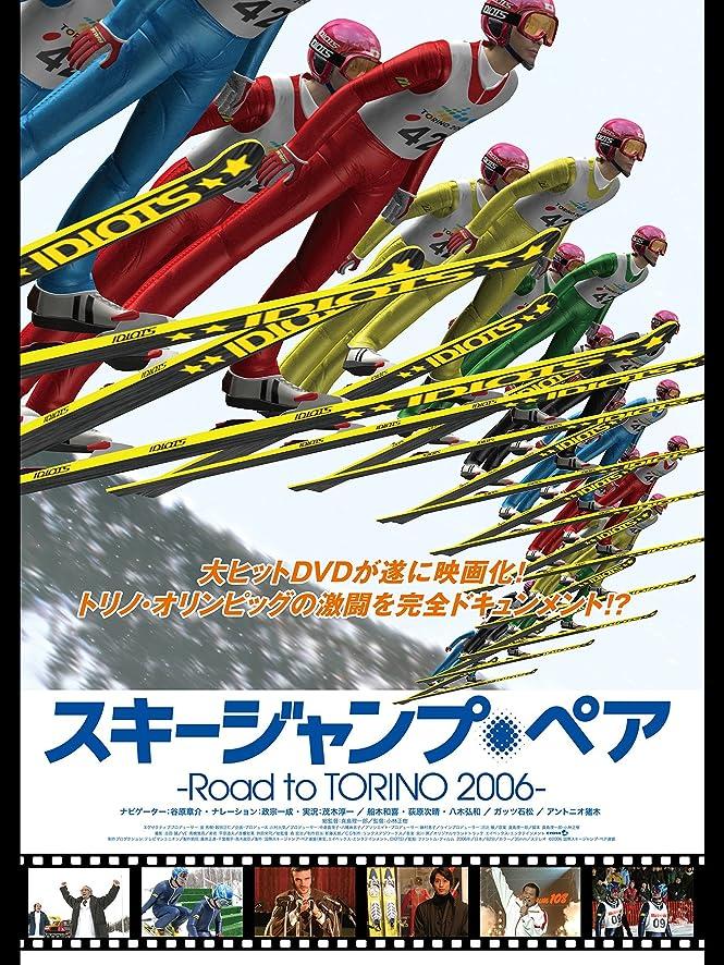 郡特許十分ではないスキージャンプ?ペア Road to TORINO 2006