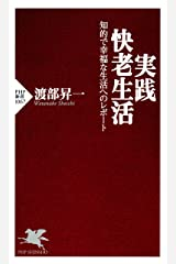 実践・快老生活 知的で幸福な生活へのレポート (PHP新書) Kindle版