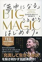 表紙: BIG MAGIC 「夢中になる」ことからはじめよう。 | 神奈川夏子