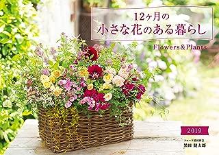 12ヶ月の小さな花のある暮らし Flowers&Plants (インプレスカレンダー2019)