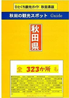 秋田県の観光スポット Guide ひとくち観光ガイド