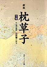 表紙: 新版 枕草子(下) (角川ソフィア文庫)   石田 穣二