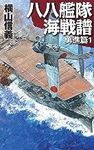 表紙: 八八艦隊海戦譜 勇進篇1 (C★NOVELS) | 横山信義