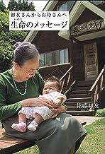 表紙: 初女さんからお母さんへ 生命(いのち)のメッセージ | 佐藤 初女