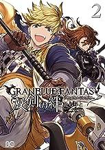 表紙: グランブルーファンタジー 双剣の絆2【電子限定特典つき】 (Bs-LOG COMICS) | 兔ろうと