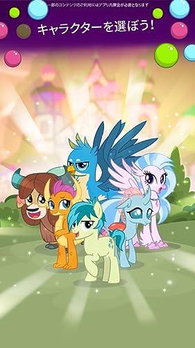 『My Little Pony ー ポケットポニー』の9枚目の画像
