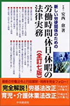 表紙: 新しい労使関係のための労働時間・休日・休暇の法律実務〈全訂七版〉   安西愈