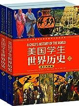 美国学生世界历史(英汉双语版)(套装上下册) (西方原版教材之文史经典)