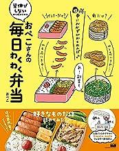 表紙: おぺこさんの毎日わくわく弁当 | おぺこ